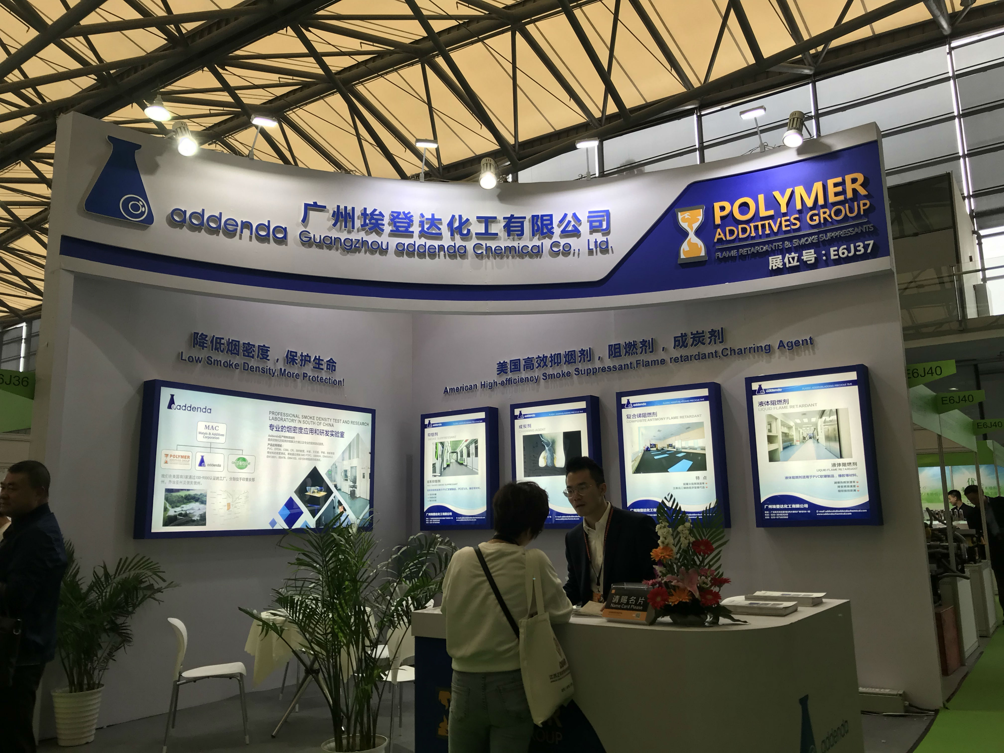 Addenda participated in the 21st China International Ground Material Exhibition (Shanghai) in March 2019